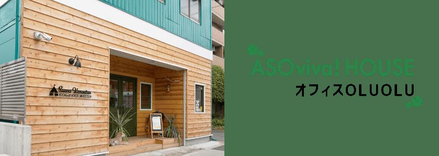 ASOVIVA HOUSE オフィスoluolu