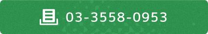 FAX03-3558-0953