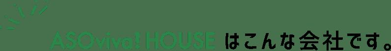ASOviva!HOUSEはこんな会社です。